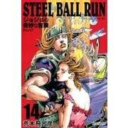 STEEL BALL RUN 14-ジョジョの奇妙な冒険Part7(集英社文庫 あ 41-70) [文庫]
