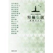 短編伝説―旅路はるか(集英社文庫) [文庫]