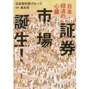 日本経済の心臓 証券市場誕生! [単行本]