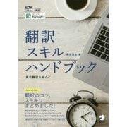翻訳スキルハンドブック―英日翻訳を中心に [単行本]