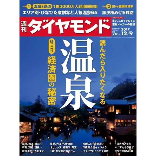 週刊 ダイヤモンド 2017年 12/9号 [雑誌]