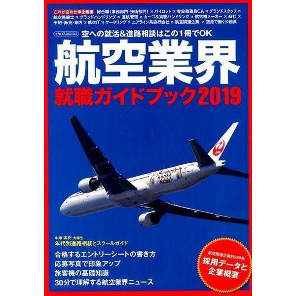 航空業界就職ガイドブック2019 [ムック・その他]