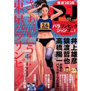 東京2020パラリンピックジャンプ VOL.1(集英社ムック) [ムック・その他]