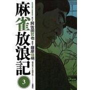 麻雀放浪記 3(アクションコミックス) [コミック]