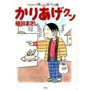 かりあげクン 61(アクションコミックス) [コミック]