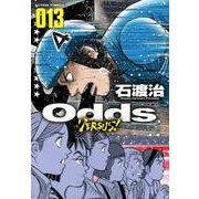 Odds VS! 13(アクションコミックス) [コミック]