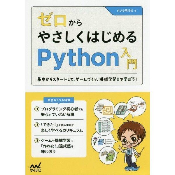 ゼロからやさしくはじめるPython入門―基本からスタートして、ゲームづくり、機械学習まで学ぼう! [単行本]