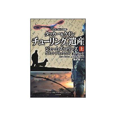 チューリングの遺産〈上〉―タッカー&ケイン〈2〉(竹書房文庫) [文庫]
