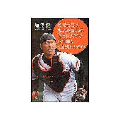 松坂世代の無名の捕手が、なぜ巨人軍で18年間も生き残れたのか [単行本]