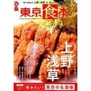 東京食本 vol.2: ぴあムック [ムック・その他]
