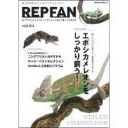 REP FAN レプファン vol.4 (サクラムック) [ムック・その他]