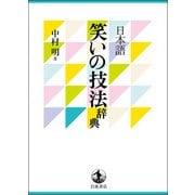 日本語 笑いの技法辞典 [事典辞典]