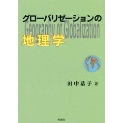 グローバリゼーションの地理学 [単行本]