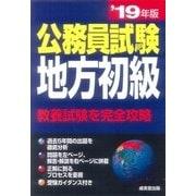 公務員試験地方初級 '19年版 [単行本]