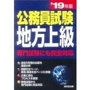 公務員試験地方上級 '19年版 [単行本]