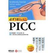 必ずうまくいく!PICC-末梢挿入型中心静脈カテーテルの挿入テクニックから管理まで [単行本]