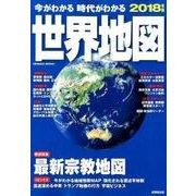 今がわかる時代がわかる世界地図 2018年版: 成美堂ムック [ムック・その他]