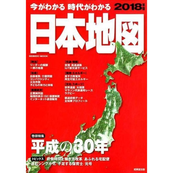 今がわかる時代がわかる日本地図 2018年版: 成美堂ムック [ムック・その他]