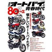 80年代+アルファ昭和のオートバイと青春時代 (M.B.MOOK) [ムック・その他]