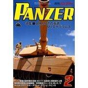 PANZER (パンツアー) 2018年 02月号 [雑誌]