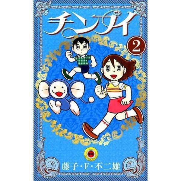 チンプイ<2>(てんとう虫コミックス(少年)) [コミック]