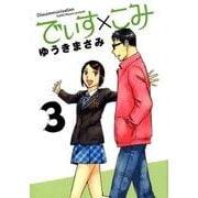 でぃす×こみ 3(ビッグコミックススペシャル) [コミック]