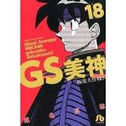 GS美神極楽大作戦!! 18(小学館文庫 しH 24) [文庫]