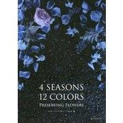 4SEASONS 12COLORS PRESERVING FLOWERS [単行本]