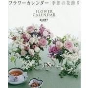フラワーカレンダー 季節の花飾り [単行本]