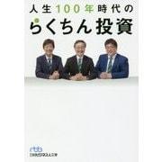人生100年時代のらくちん投資(日経ビジネス人文庫) [文庫]