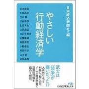 やさしい行動経済学(日経ビジネス人文庫) [文庫]