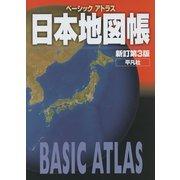 ベーシックアトラス日本地図帳 新訂第3版 [単行本]