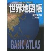 ベーシックアトラス世界地図帳 新訂第3版 [単行本]