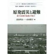 原発震災と避難―原子力政策の転換は可能か(シリーズ 被災地から未来を考える〈1〉) [単行本]