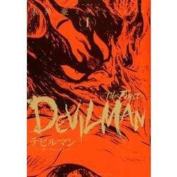デビルマン-THE FIRST-<1>(その他) [単行本]