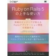 Ruby on Rails 5の上手な使い方―現場のエンジニアが教えるRailsアプリケーション開発の実践手法 [単行本]