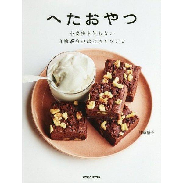 へたおやつ―小麦粉を使わない白崎茶会のはじめてレシピ [単行本]