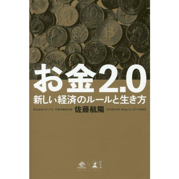 お金2.0-新しい経済のルールと生き方 [単行本]
