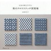 和のクロスステッチ図案帖-日本の粋なデザイン [単行本]