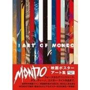 MONDO映画ポスターアート集 [単行本]