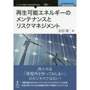 再生可能エネルギーのメンテナンスとリスクマネジメント [単行本]