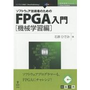 ソフトウェア技術者のためのFPGA入門-機械学習編  (技術書典シリーズ) [単行本]