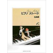 ピアノメトード名曲編6級 1 [単行本]