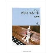 ピアノメトード名曲編8級 1 [単行本]
