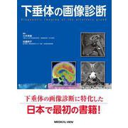 下垂体の画像診断 [単行本]