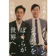 メイドインジャパンをぼくらが世界へ [単行本]