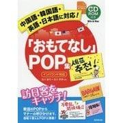 「おもてなし」POP集―中国語・韓国語・英語・日本語に対応! [単行本]