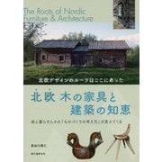 北欧 木の家具と建築の知恵-北欧デザインのルーツはここにあった [単行本]