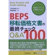 BEPS移転価格文書の最終チェックQ&A100 [単行本]