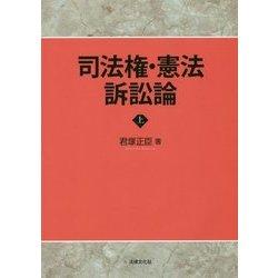 司法権・憲法訴訟論〈上〉 [単行本]